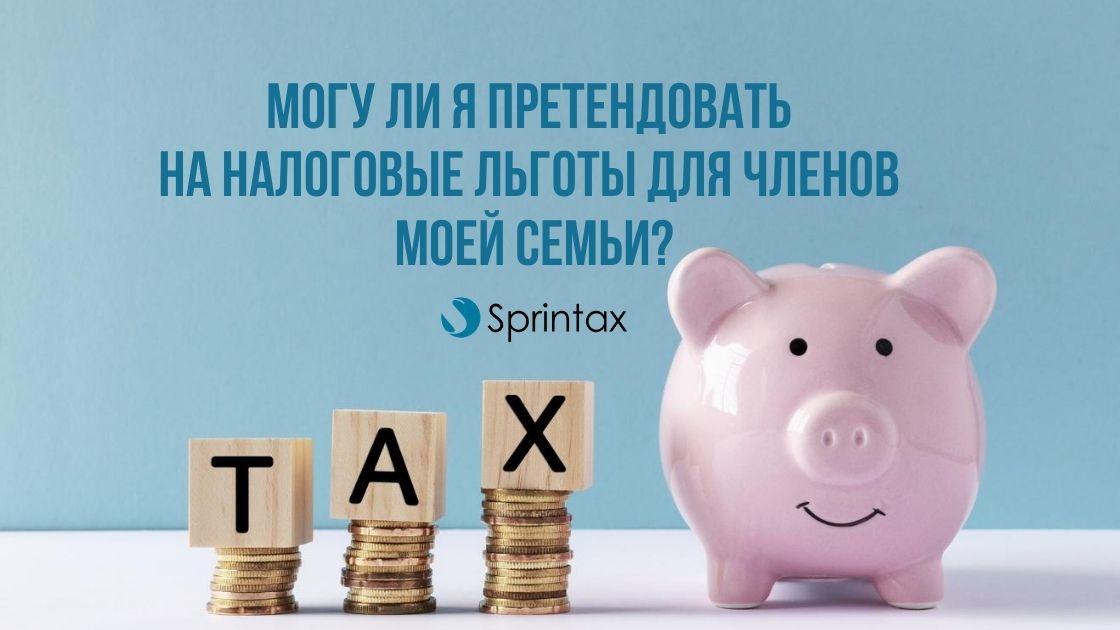 Могу ли я претендовать на налоговые льготы для членов моей семьи?
